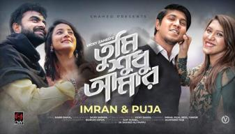 Tumi Shudhu Amar Lyrics Song (তুমি শুধু আমার) Imran