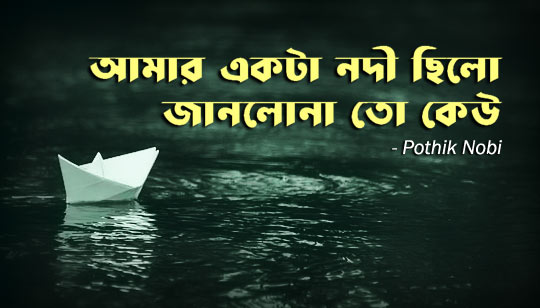 Amar-Ekta-Nodi-Chilo-Lyrics-by-Pothik-Nobi-Song