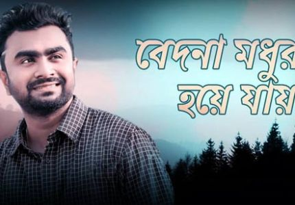 Bedona-Modhur-Hoye-Jay-Lyrics-Song