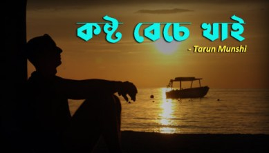 Kosto Beche Khai Lyrics (কষ্ট বেচে খাই) - Tarun Munshi