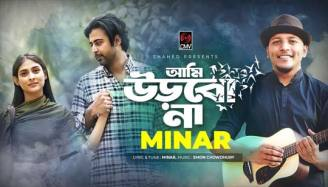 Ami Urbona Lyrics (আমি উড়বোনা) Minar - Impossible Love
