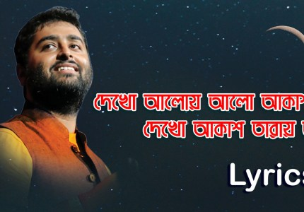 dekho-aloy-alo-akash-lyrics