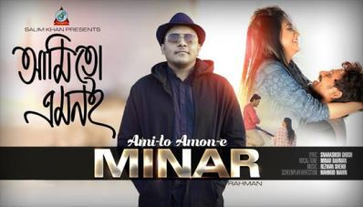 Ami To Amoni Lyrics (আমি তো এমনই) - Minar Rahman