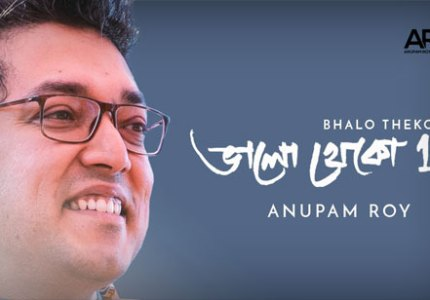 Bhalo-Theko-19-Lyrics-Anupam-Roy