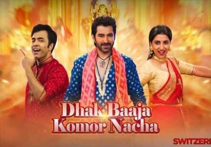 Dhak-Baaja-Komor-Nacha-Lyrics-Switzerland