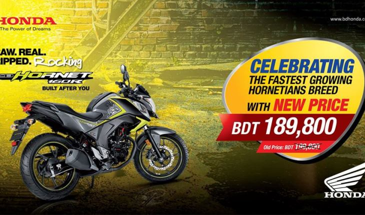 Honda CB Hornet New Price in BD