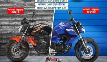 Yamaha Exchang Offer