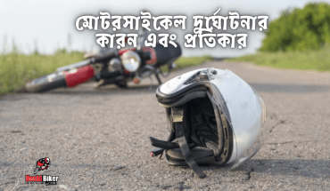 Causes of motorcycle accident