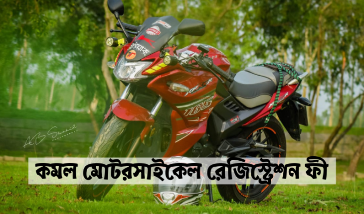 Motorcycle Registration Fee Reduced