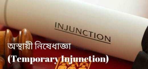অস্থায়ী নিষেধাজ্ঞা (Temporary Injunction)