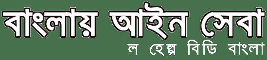 বাংলায় আইন সেবা