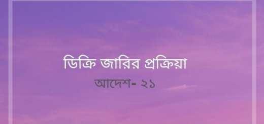 ডিক্রি জারির প্রক্রিয়া আদেশ- ২১