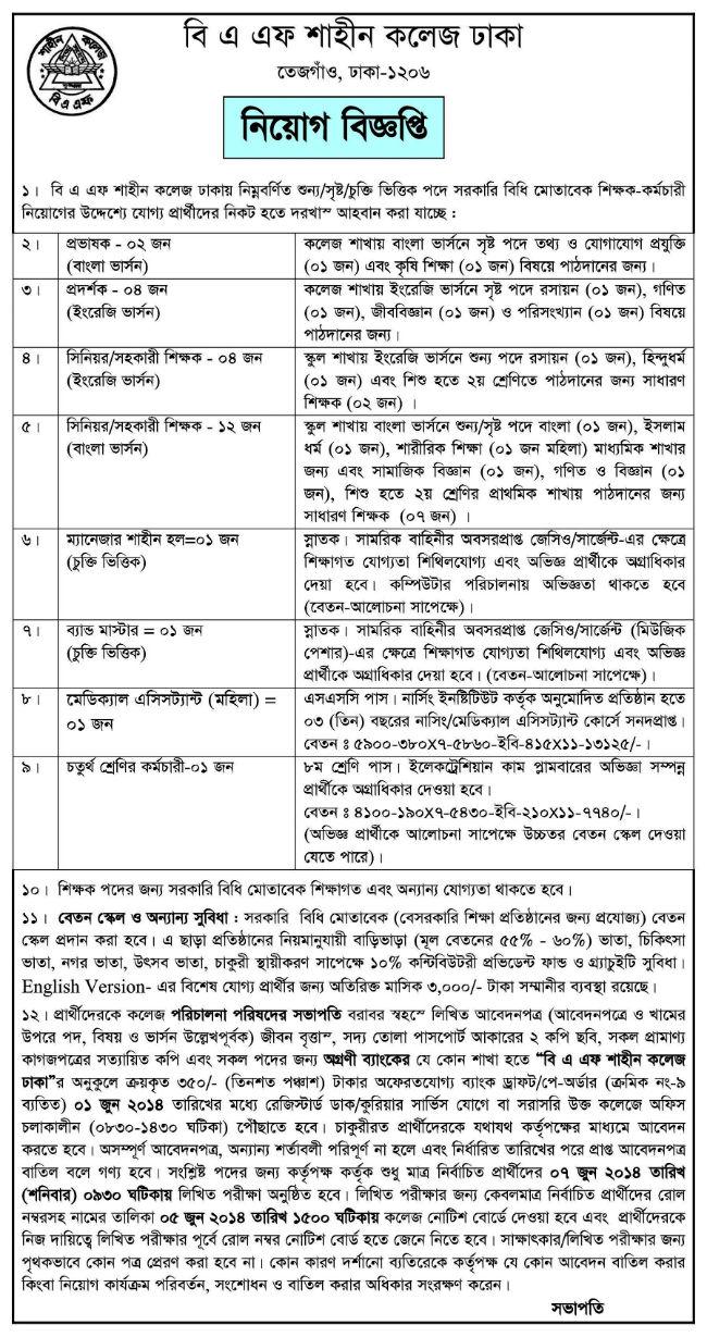BAF Shaheen College Dhaka 4