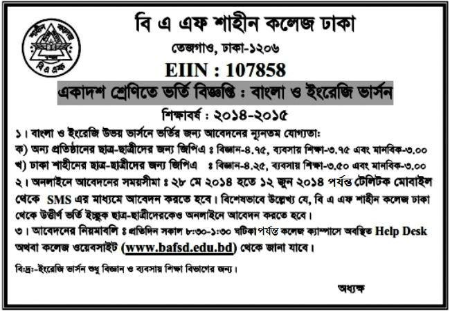 BAF Shaheen College Dhaka 3