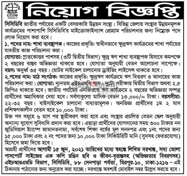 CCDB Ngo Job Circular