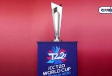 Photo of BCCI এর চাপে অস্ট্রেলিয়ার স্বপ্ন ভঙ্গ! পরের বছর টি-২০ বিশ্বকাপ ভারতেই।