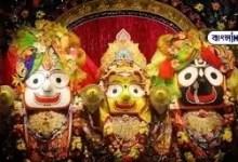 Photo of জগন্নাথ দেবের আশির্বাদে থাকবে না আর্থিক অনটন, উপছে পড়বে খুশি