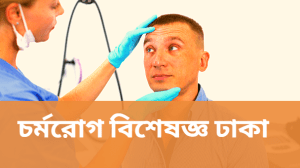 Read more about the article ঢাকার চর্মরোগ বিশেষজ্ঞ ডাক্তার