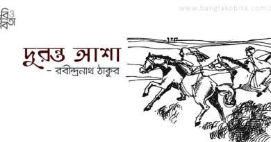 দুরন্ত আশা - রবীন্দ্রনাথ ঠাকুর