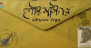 পোস্টমাস্টার - রবীন্দ্রনাথ ঠাকুর
