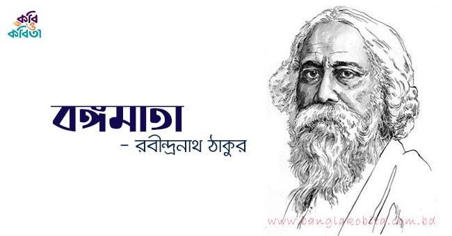 বঙ্গমাতা - রবীন্দ্রনাথ ঠাকুর