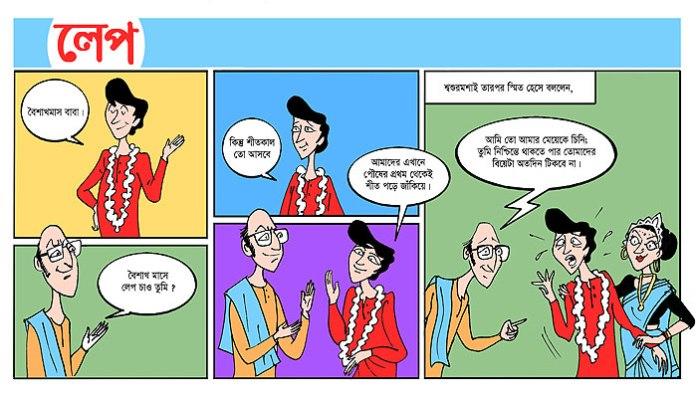 Bengali Comic Strip