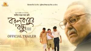 Borunbabur Bondhu Film Poster