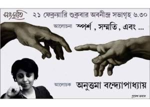 anuttama-banerjee-speaker-sanskriti