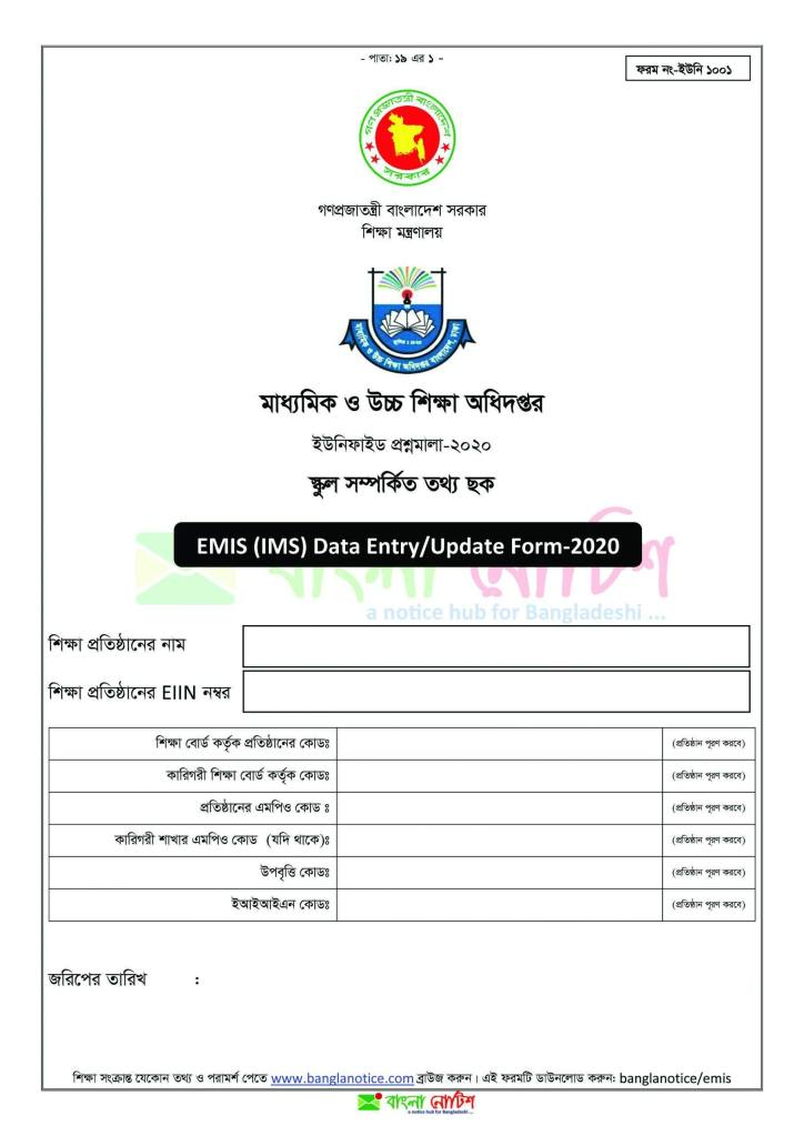 IMS Data Entry Form 2020