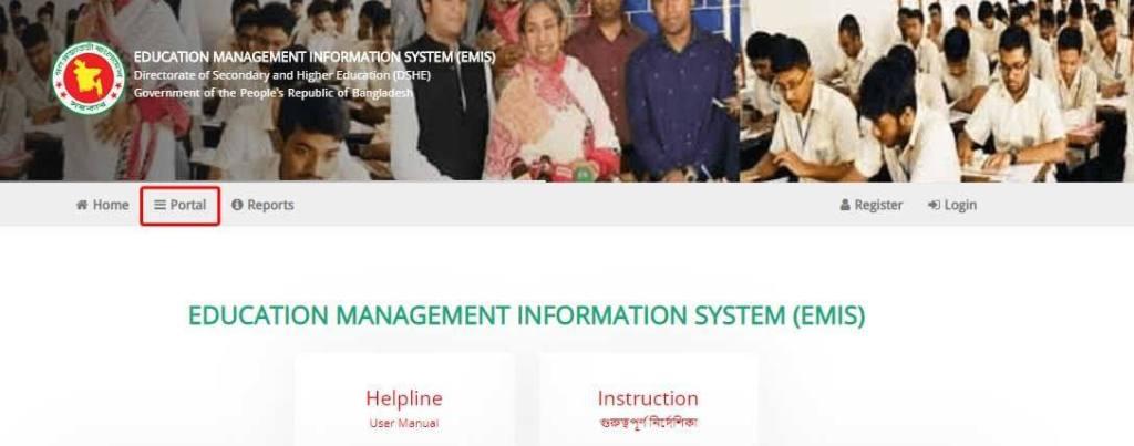 PDS আইডি সংগ্রহের নিয়ম
