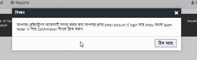 HRM Registration Confirmation Email