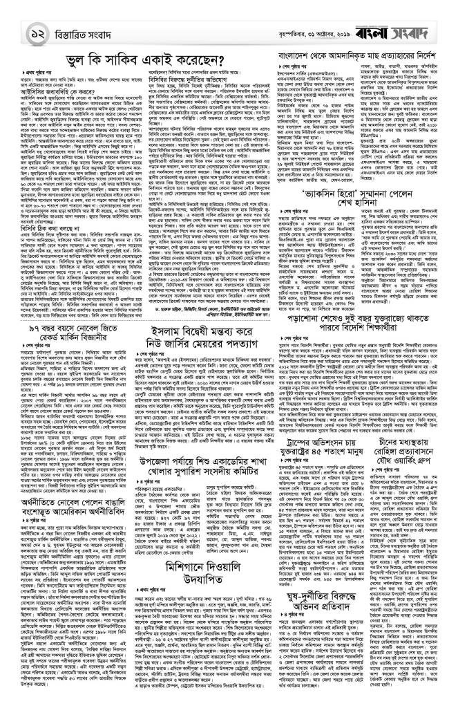 Banglashangbad_E-paper
