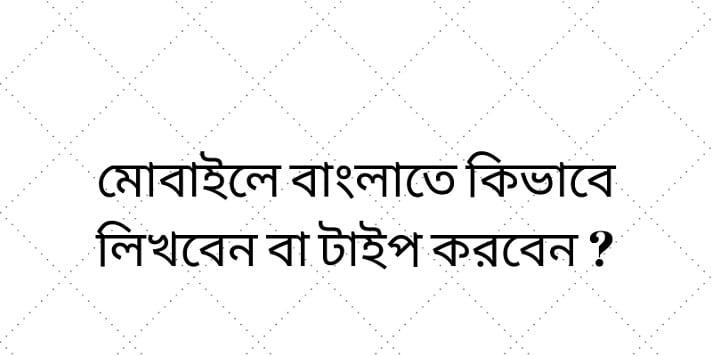 মোবাইলে বাংলা টাইপিং