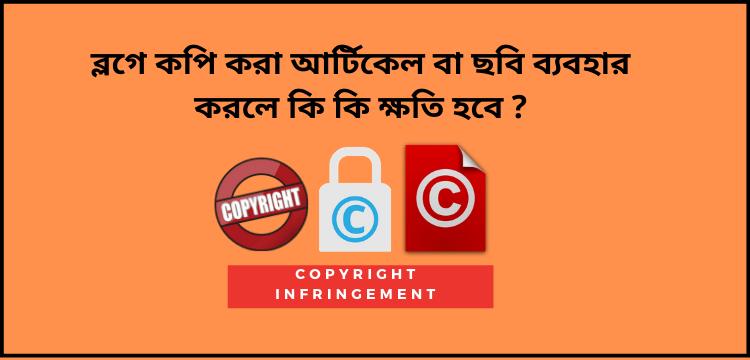 Copyright infringement in blogging