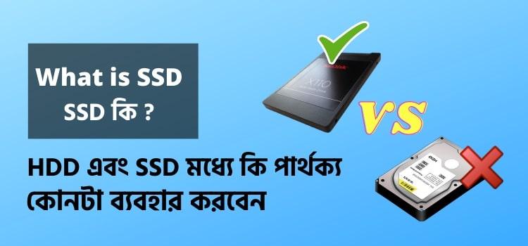 SSD কি ?