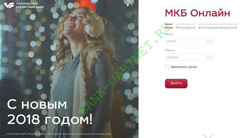 московский кредитный банк тюмень официальный сайт средний срок кредита