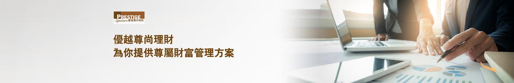 全方位生活保障- 恒生 Prestige Signature- Hang Seng Bank