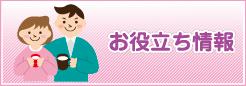 nijinokai-side-bn-oyakudachi