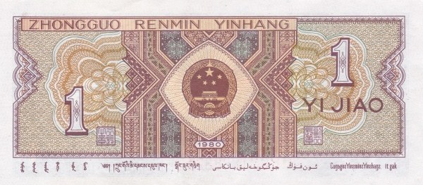 https://i0.wp.com/banknote.ws/COLLECTION/countries/ASI/CIN/CIN-PR/CIN0881r.JPG?resize=600%2C263