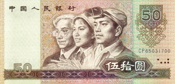 https://i0.wp.com/banknote.ws/COLLECTION/countries/ASI/CIN/CIN-PR/CIN0888ao.JPG?resize=600%2C290