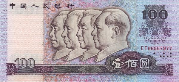 https://i0.wp.com/banknote.ws/COLLECTION/countries/ASI/CIN/CIN-PR/CIN0889ao.jpg?resize=600%2C277