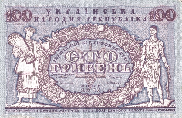 https://i0.wp.com/banknote.ws/COLLECTION/countries/EUR/UKR/UKR0022ao.jpg?resize=600%2C390