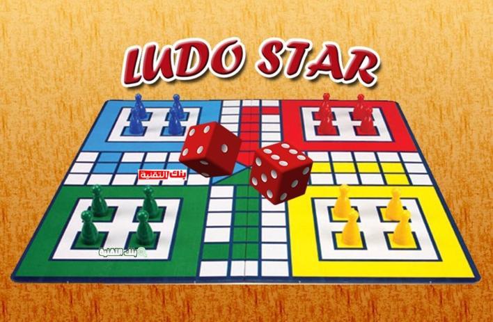 لعبة لودو ستار القديمة