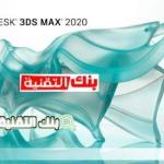 تعليم برنامج 3d max للمبتدئين