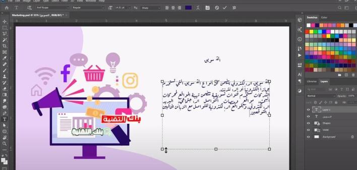 طرق التحكم في شكل الكتابة على الفوتوشوب