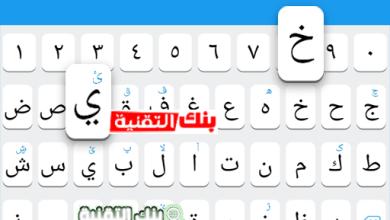 تحميل لوحة المفاتيح العربية