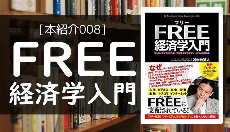 FREE経済学入門