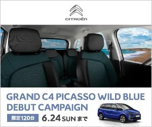 GRAND C4 PICASSO WILD BLUE DEBUT CAMPAIGN_300×250_1のバナーデザイン