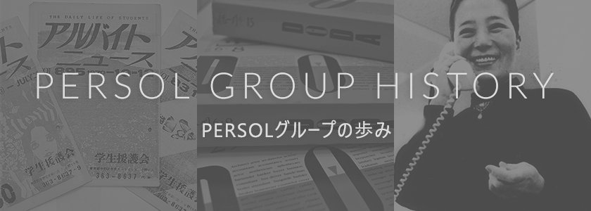 PERSOL(パーソル)グループ_PERSOL GROUP HISTORY_840×300のバナーデザイン