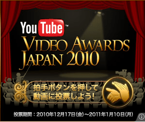 YouTube VIDEO AWARD JAPAN 2010 YouTube_299×251_1のバナーデザイン